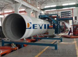德意利玻璃钢管连续缠绕生产线