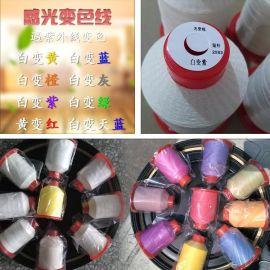 【庆弘线业】现货批发光变线 变色线光变绣花线 变色缝纫线价格