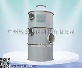 供应英德玻璃钢酸雾净化塔 废气处理设备