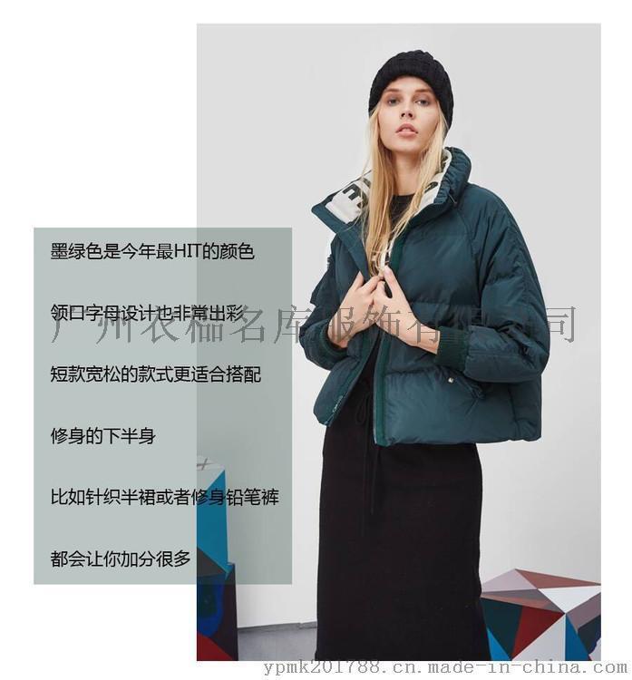 時尚淑女風 真情告白16冬裝羽絨服品牌原單正品庫存尾貨婉楓批發