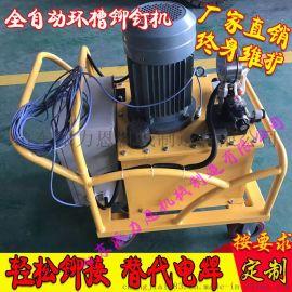 液压铆钉机角铁法兰铆接机单双头铆钳 电动液压铆钉机