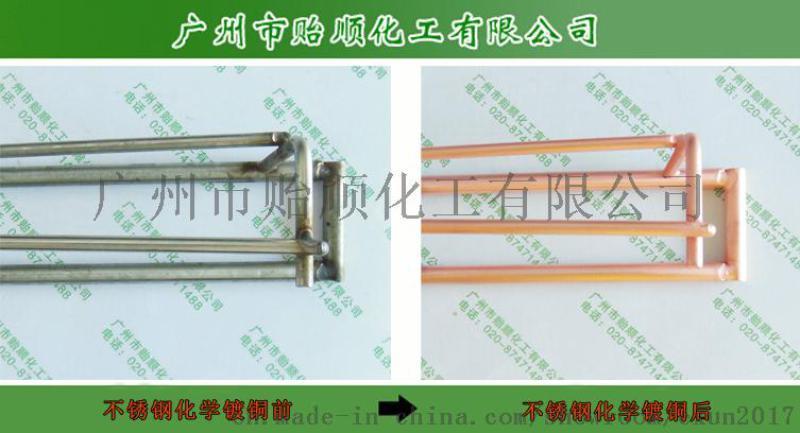 贻顺Q/YS.131 316#不锈钢专用镀铜水镀层结合力佳