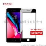 厂家批发iphone8 plus 3D 曲面全屏钢化膜 iPhone8丝印全屏钢化膜