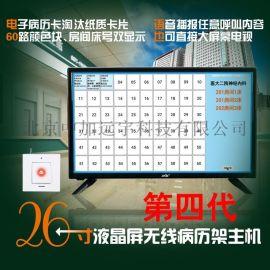 医院智能护士站无线呼叫器病例卡主机自定义房间号