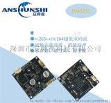安舜视DM52S1超低码流38高清网络摄像机模组