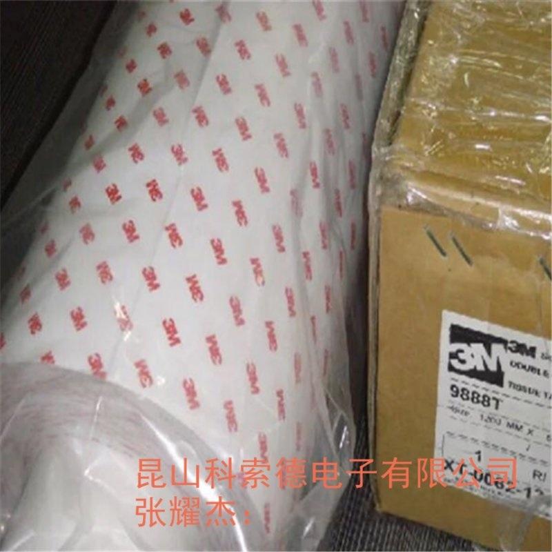 芜湖3M9888T双面胶、3M无纺布双面胶