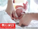 上海保姆、育儿嫂、月嫂、育婴师服务