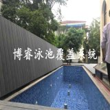 厂家直销游泳池盖D003自动泳池盖防腐木泳池盖板