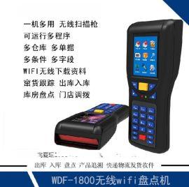 WDF1800移動數據採集器 超市服裝藥房盤點機