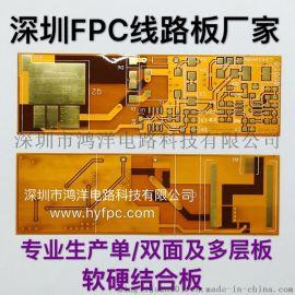 特价FPC 3M胶板 柔性线路板专业加工生产