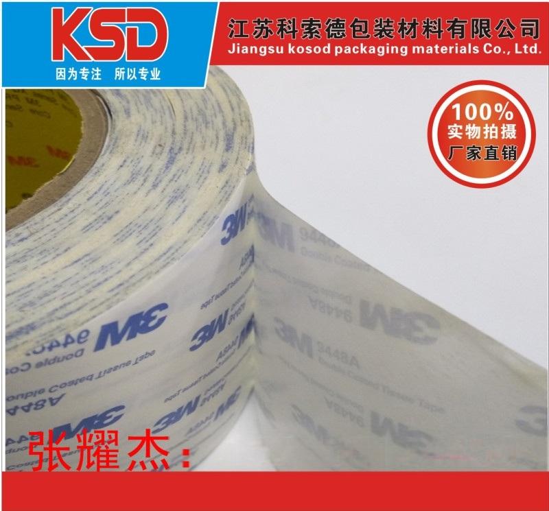 蘇州正品3M雙面膠、3M泡棉雙面膠泡棉墊衝型