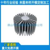 異形鋁合金散熱器精加工,太陽花鋁合金散熱器數控加工