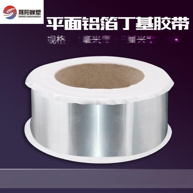 單面鋁箔丁基防水膠帶 ,平面鋁箔丁基防水膠帶