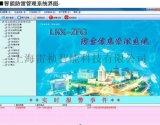 LKX-ZFG智慧防  理系統