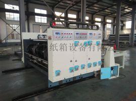 瓦楞纸箱印刷机纸箱厂印刷设备