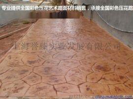 南昌压模地坪,江西彩色水泥混凝土压印地坪材料销售
