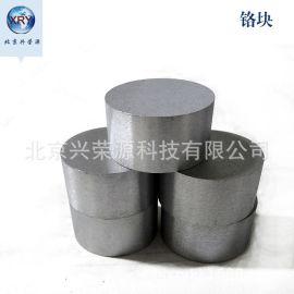 99.9%高纯铬块5-30m金属铬块 电解喷镀铬粒