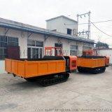 厂家直销小型履带运输车