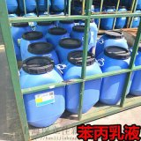 建筑苯丙乳液 上海保立佳BLJ-8410苯丙乳液