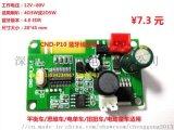 濟南CND-p10藍牙音箱線路板