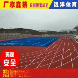 预制型塑胶跑道新标准 运动场铺设材料 塑胶跑道造价