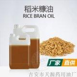 稻米糠油 |植物基础油化妆品手工皂原料批发欢迎采购