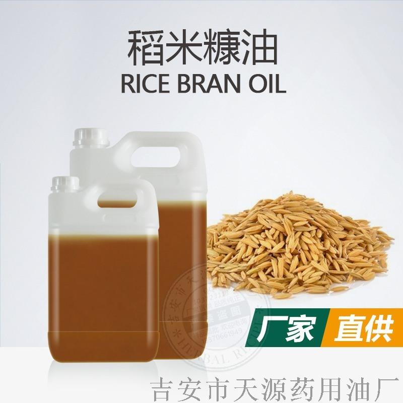 稻米糠油 |植物基礎油化妝品手工皁原料批發歡迎採購