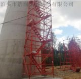 Q235浩潤安全爬梯 建築施工75型香蕉式安全爬梯