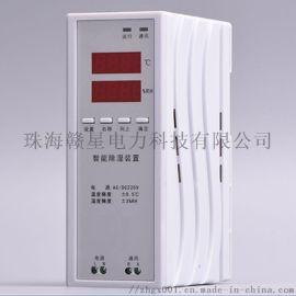 排水型配电柜智能除湿器30W