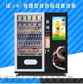 杭州市、寧波市地區自動售貨機廠家有哪些
