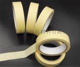 厂家生产高温胶带 耐温180度  母卷