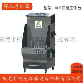 柯英KHF一体式打磨工作台|打磨平台