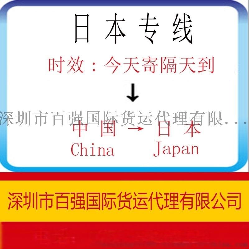 深圳联邦快递到日本今天发明天到 日本专线日本海运