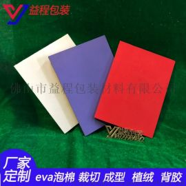 eva胶垫泡棉 高密度eva板材 热压eva包装盒