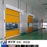 上海威爾普電動保溫PVC快速捲簾門