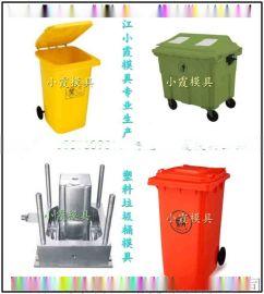 中国塑料注塑模具360L垃圾车塑胶模具什么牌子好