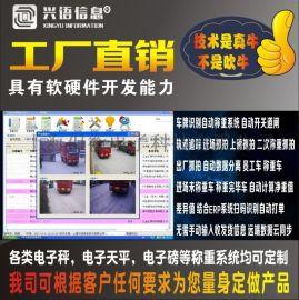 上海30吨无人值守车牌识别地磅,高速专用非标识别车牌地磅秤,车牌识别双向双闸单闸自动称重管理