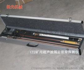 CT2(BAⅡ)矿用超声波围岩裂隙探测仪使用说明