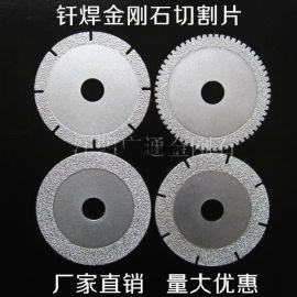 钎焊金刚石切割片 大理石陶瓷玻璃锯片 金刚砂切磨片