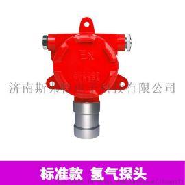 广西工业防爆氢气气体检测仪报警器固定式