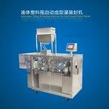 (口服液)液體塑料瓶自動成型灌封機