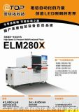 ELM280-X高速通用一体化贴片机