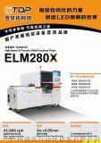 ELM280-X高速通用一體化貼片機