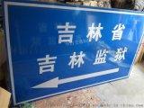 松原公路标牌 反光交通标志牌