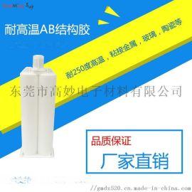 环保耐高温AB结构胶金属耐高温胶耐高温AB结构胶