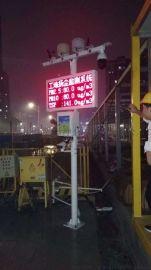 惠州大气环境污染扬尘在线检测视频监控系统带车牌识别