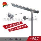 10米80W鋁合金鋰電池智慧光控太陽能路燈