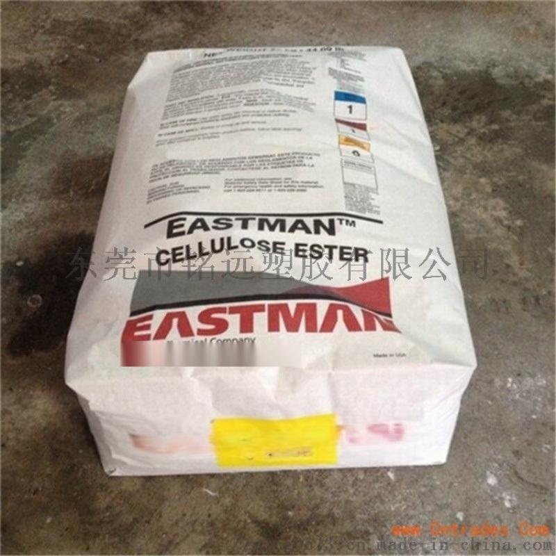 CAP-482-0.5乙酸-  纤维素 低气味
