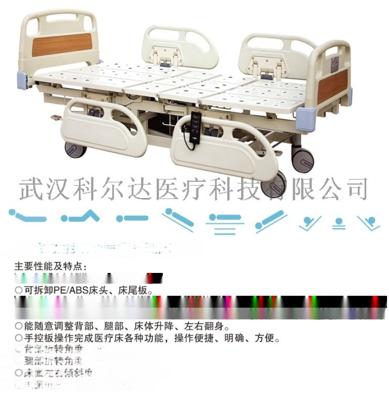 A1多功能电动医疗护理床