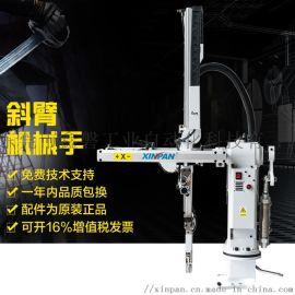 厂家直销注塑机机械手小斜臂斜臂机